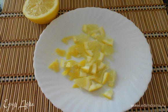 Натереть цедру одного лимона. Лимон нарезать кубиком.