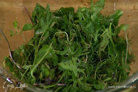 Руколу и кресс-салат полить заправкой и перемешать.