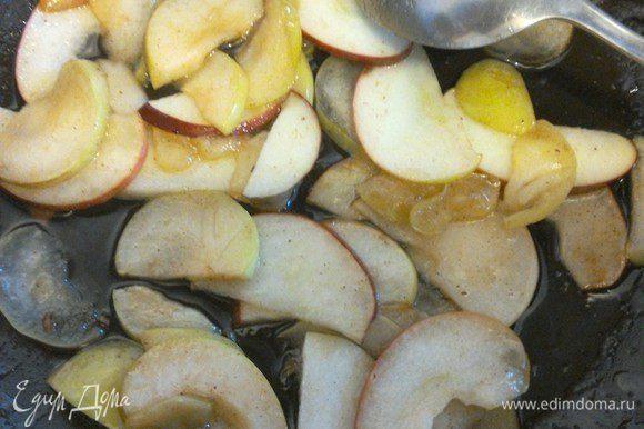 Для начинки яблоки нарезаем ломтиками и припускаем на сливочном масле, посыпав сахаром и корицей, пока не растворится сахар и не получится карамель.