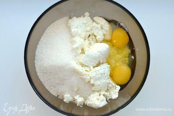 Творог соединить с сахаром и яйцами. Перемешать. Можно пробить блендером.