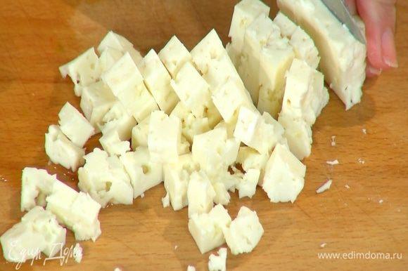 Овечий сыр нарезать маленькими кубиками.