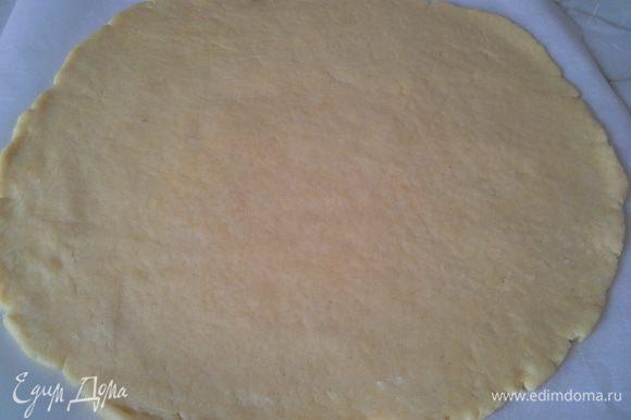 Раскатать тесто, края будут расходится, поправляйте рукой и дальше раскатывайте. Круг должен быть относительно ровным.