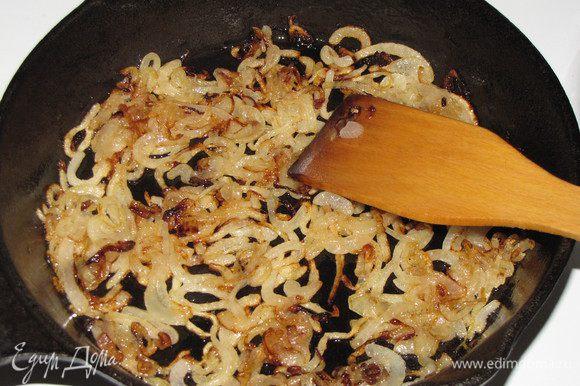 Лук нарезать тонкими полукольцами. В сковороде разогреть растительное масло и на сильном огне обжарить лук до коричневого цвета.