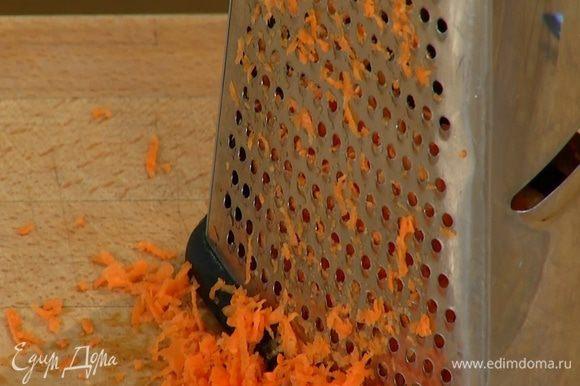 Морковь почистить и натереть тонкой стружкой на мелкой терке.