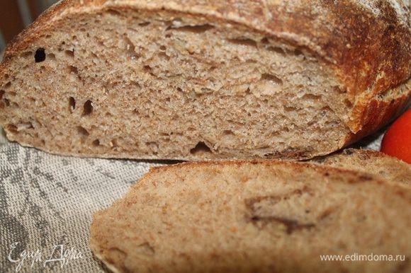 Хлеб можно пробовать часа через три , когда он остынет. Я так и сделала. Очень вкусно! Угощайтесь!