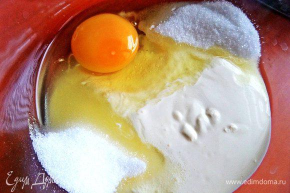 """Для жидкой основы смешиваем сметану, яйцо, муку """"Аладушкин"""" с разрыхлителем, сахар."""
