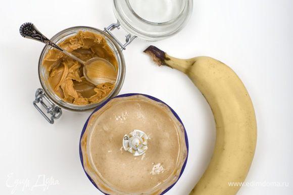 Банан и арахисовое масло взбить в блендере.