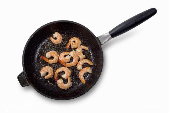 Очищенные креветки быстро обжарить на сковороде с небольшим количеством оливкового масла.