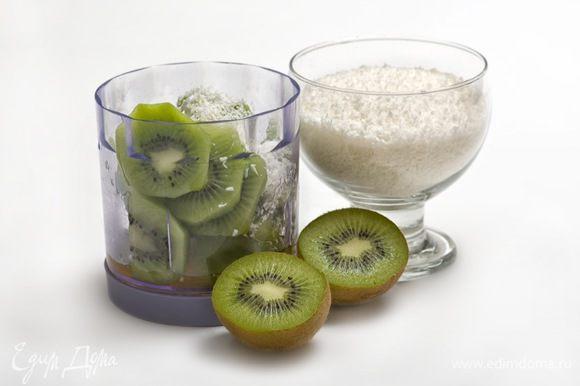 Киви очистить от кожицы и нарезать небольшими кружочками. Затем поместить в чашу блендера, добавить кокосовую стружку и мед.