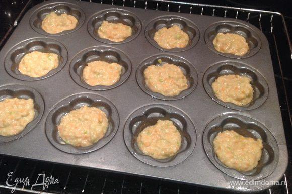 Разложите тесто в формочки, выпекайте в духовке 20-25 минут.