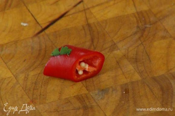 Перец чили, удалив семена, крупно порезать.