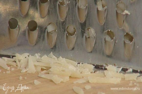 Твердый сыр натереть на крупной терке.