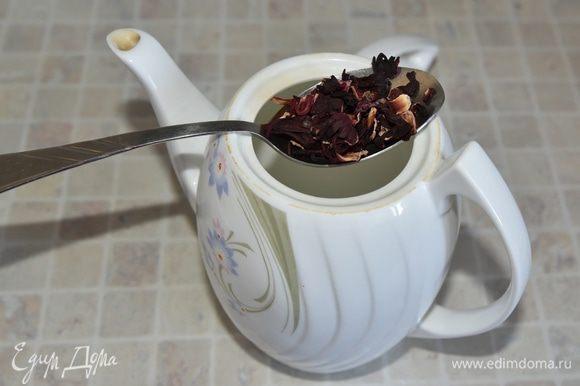 Заварочный чайник ополоснуть горячей водой. Засыпать каркаде, положить кусочки плодов и залить кипятком. Закрыть чайник крышкой и хорошо укутать. Настаивать 10-12 минут.