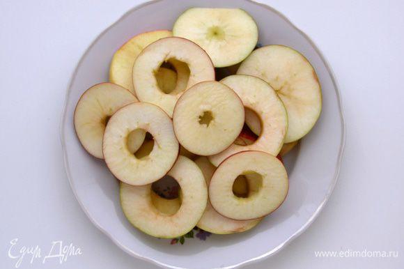 Из яблока удалить сердцевину, порезать на кольца.