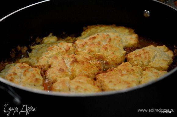 Выложить тесто лепешками поверх говядины и овощей. Вернуть в духовку без крышки на 40-45 мин. или до золотистого цвета.