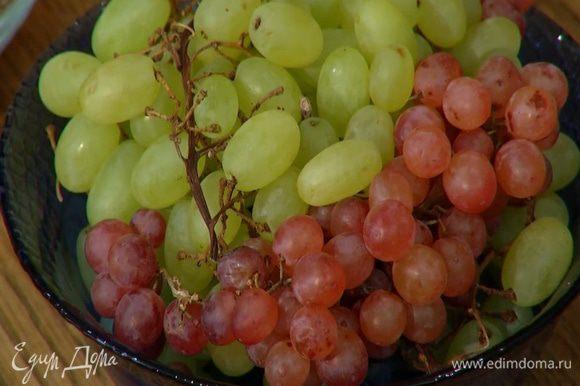 Крупные ягоды винограда разрезать пополам, маленькие оставить целыми.