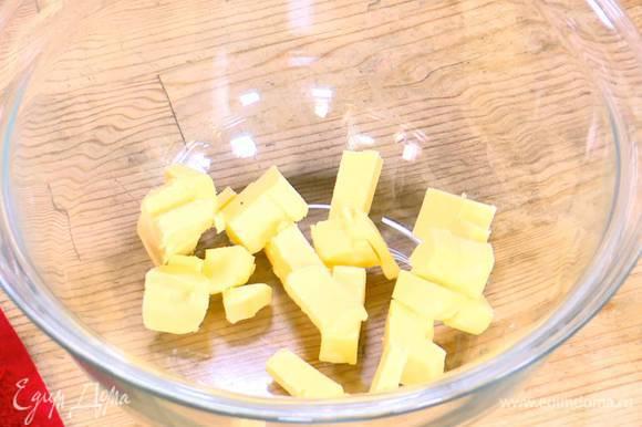 Нарезать кубиками 100 г предварительно охлажденного сливочного масла.