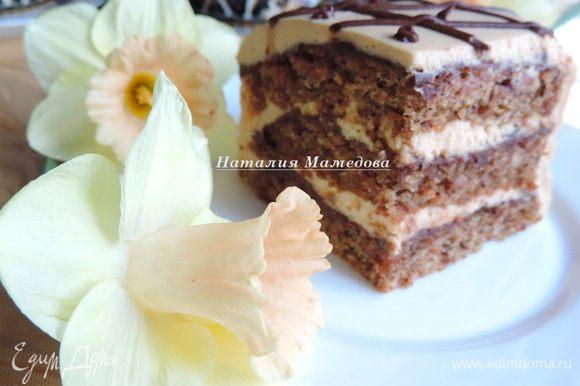 Торт получается, нежным, мягким, ароматным, пропитанным, с насыщенным орехово-шоколадным вкусом и нотами карамели. Приятного аппетита!!!