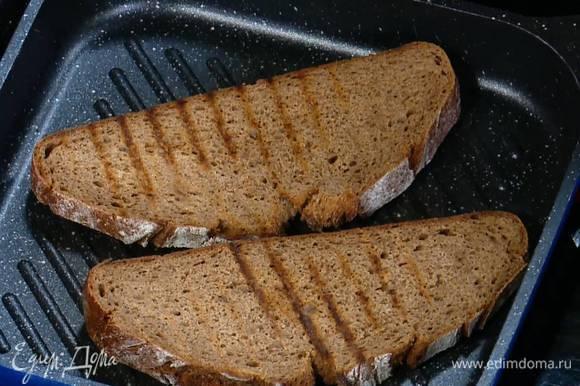 Разогреть сковороду-гриль и обжаривать хлеб с двух сторон до появления золотистых полосок.