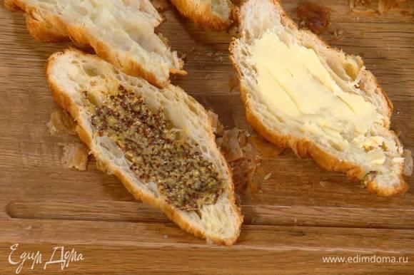 Круассаны разрезать вдоль пополам, одну половинку смазать сливочным маслом, вторую — горчицей.