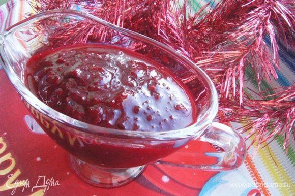 Готовый соус остудить и переложить в соусник. Можно его заморозить, а потом перед употреблением разморозить и нагреть.