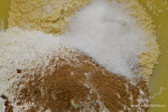 Печенье измельчить в блендере. К нему добавить муку, корицу, соль и 1 ст. л. сахара. Перемешать.