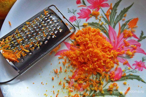 Натираем цедру с одного мелкого апельсина (или лимона).