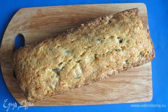 Вынуть кекс из духовки, в форме охладить до теплого состояния. Пройти ножом промежуток между боковой частью формы и кексом, затем аккуратно вынуть кекс из формы, перевернув ее. Потом снова перевернуть кекс. Поместить его на решетку.