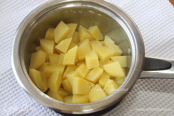 Картофель отварить до готовности. Отмерить 250 г отварного картофеля.