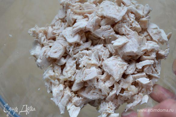 Куриную грудку отварить до готовности в подсоленной воде (я добавила лавровый лист и пару-тройку горошин душистого перца). Остудить и порезать на маленькие кусочки.