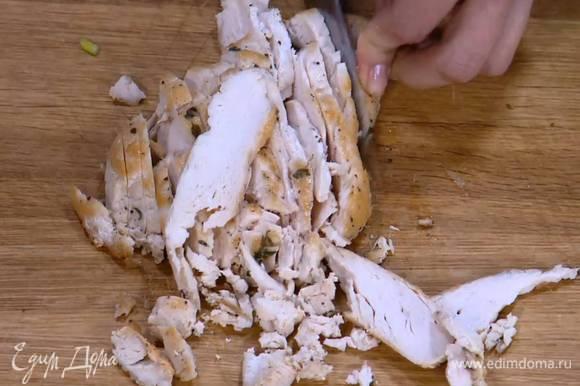 Куриную грудку обжарить или запечь до готовности, затем нарезать тонкими полосками.