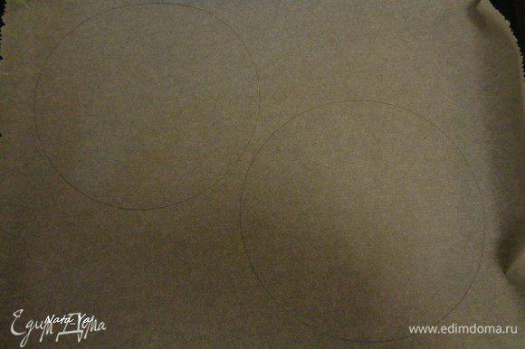 На пергаменте нарисовать по 2 трафарета, каждый диаметром 20 см. Всего из указанного количества теста должно получится 6 коржей.