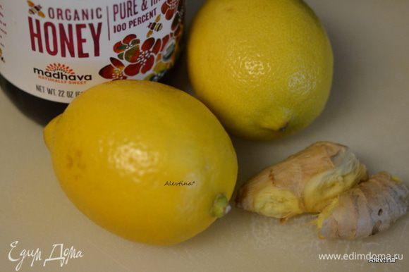 Приготовим натуральный жидкий мед, лимоны мытые, имбирный корень 5 см.