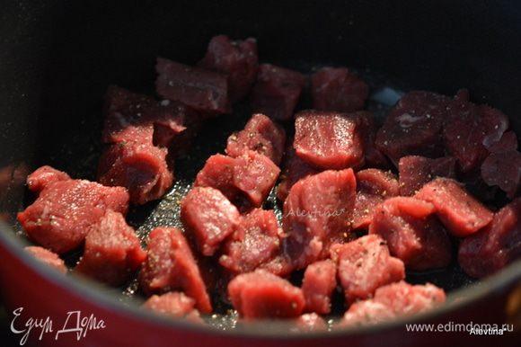 Говядину нарезанную кубиками посолить и поперчить. Обжарить на разогретой сковороде с маслом со всех сторон говядину.