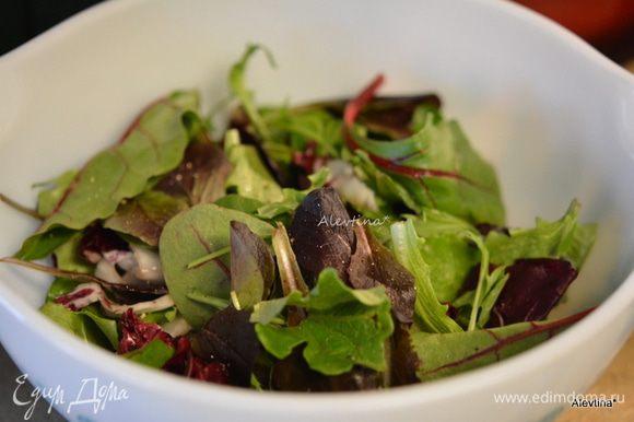 Смешать свежие салатные листья с нарезанным радиккио.