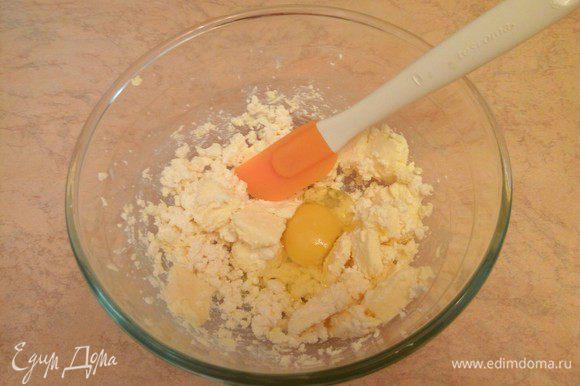 Размягченное масло растереть с творогом, добавить яйцо, соль, соду, погашенную лимонным соком, все хорошо перемешать, добавить муку, замесить тесто.