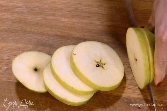 Яблоко нарезать поперек кружками толщиной в 5 мм, затем вырезать из кружков сердцевину.