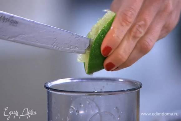 Из оставшейся половинки лайма выжать сок.