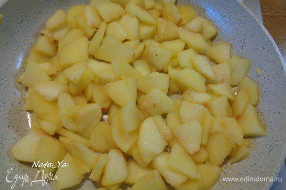 И спассируем в нем наши яблочки в течение 5-ти минут. Затем добавим сахар, перемешаем и подержим на огне еще 1 минутку. Отставим. Начинка готова.