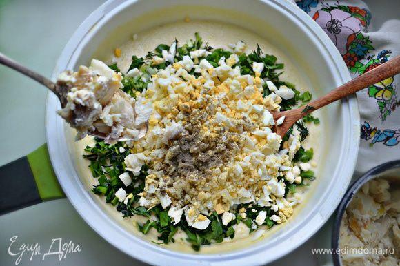 К соусу добавьте рубленную зелень, яйца и рыбу. Приправьте перцем и перемешайте. При необходимости, подсолите.