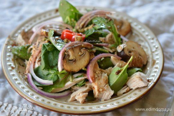 Разложить по тарелкам салатный микс с овощами, сверху куриные кусочки, грибы. Полить приготовленной домашней заправкой. Приятного аппетита.