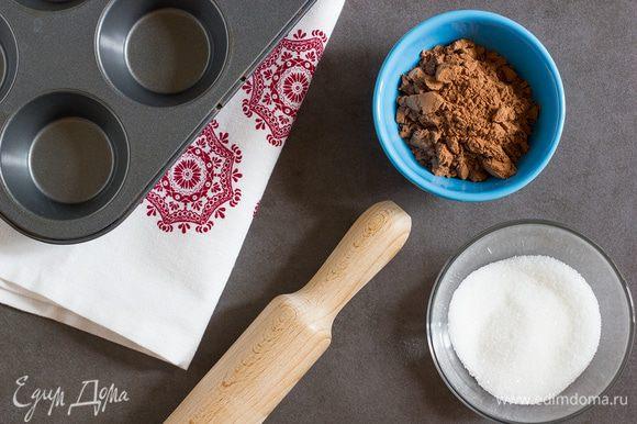 Подготовьте ингредиенты. Слоенное тесто должно быть комнатной температуры. Разогрейте духовку до 180 С.