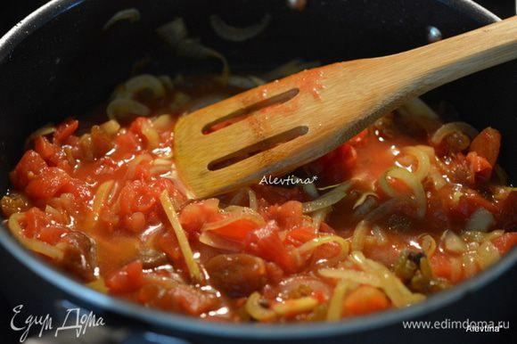 Корень имбиря 2 кусочка очистим, нарежем соломкой в толщину спичек. Добавим к луку, затем чеснок. Обжариваем 30 секунд. Добавить банку 400 г томатов, нарезанных кубиками в соку. 1/2 стакана воды и сухофрукты без косточек.