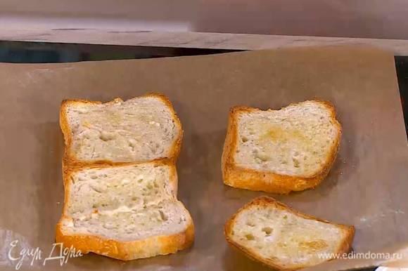 Хлеб слегка смазать сливочным маслом, выложить на противень, выстеленный бумагой для выпечки и запечь под разогретым грилем.