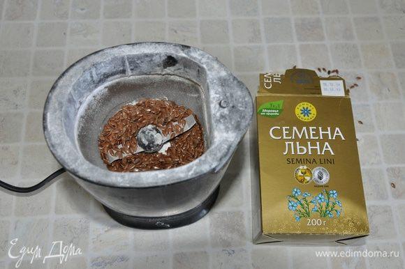 Включить разогреваться духовку до 180°C. Форму для выпечки размером 20х20 см застелить пергаментом таким образом, чтобы его края выходили за бортики формы. Рецепт у нас постный, вместо яиц для связки ингредиентов будем использовать льняное семя. Семена льна перемолоть в кофемолке.