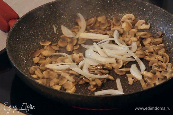 Добавляем к грибам произвольно нарезанную половинку луковицы. Все обжариваем 2 минуты, постоянно помешивая.