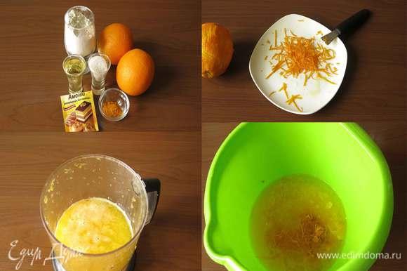 Для всех разновидностей теста — основные компоненты — мука, масло, разрыхлитель, меняются только добавки. При добавлении воды предпочтительнее ориентироваться на общий объем жидкости, если он указан в описании. Готовим апельсиновое — желтое, солнечное тесто. Апельсины, сахар, сахар ванильный, мука, масло, куркума, рахрыхлитель, соль. Это тесто с апельсиново-ванильным вкусом, легкой кислинкой. Моем апельсины, снимаем с одного цедру. Измельчаем мякоть апельсинов без белых прожилок, кожицы и семечек. Количество зависит от размера цитрусовых и их сочности, доливаем жидкость до 250 мл водой, если сока мало. Соединяем цедру, масло, сок, куркуму, перемешиваем до растворения сахара.