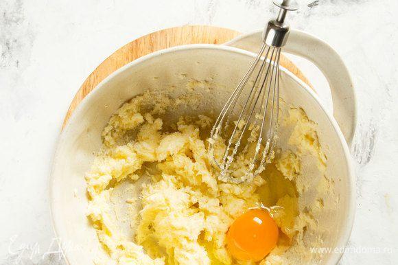 Сливочное масло взбить с сахаром, постепенно добавляя яйца.