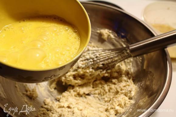Яйца слегка смешать и вмешать их в тесто.