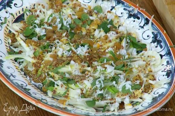 Фенхель вместе с зеленью выложить на блюдо, посыпать цедрой апельсина, измельченным базиликом, листьями мяты, изюмом, натертым сыром и полить все заправкой.